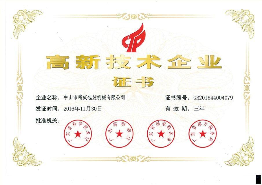 entreprise de haute technologie certificat