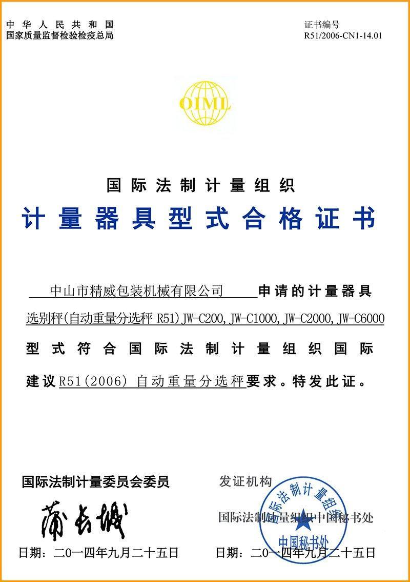 OIML Certificat