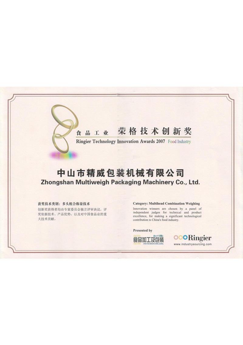 جوائز الابتكار التكنولوجي