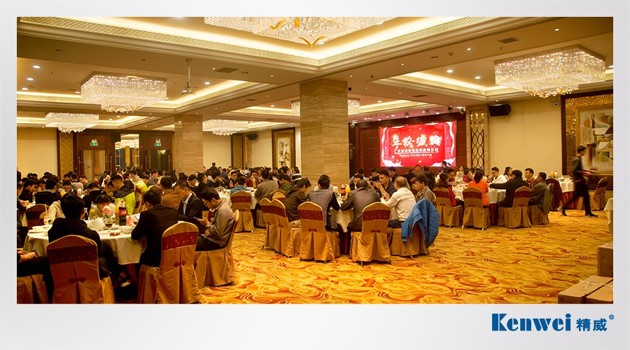 Kenwei -Guangdong Kenwei 2018 Annual Party Has Come To Asuccessful Conclusion |