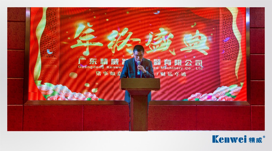 Kenwei -Guangdong Kenwei 2018 Annual Party Has Come To Asuccessful Conclusion |-1