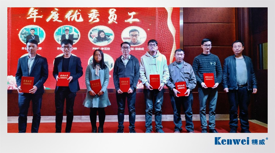 Kenwei -Guangdong Kenwei 2018 Annual Party Has Come To Asuccessful Conclusion |-2
