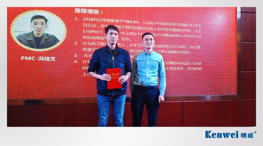 Kenwei -Guangdong Kenwei 2018 Annual Party Has Come To Asuccessful Conclusion |-3