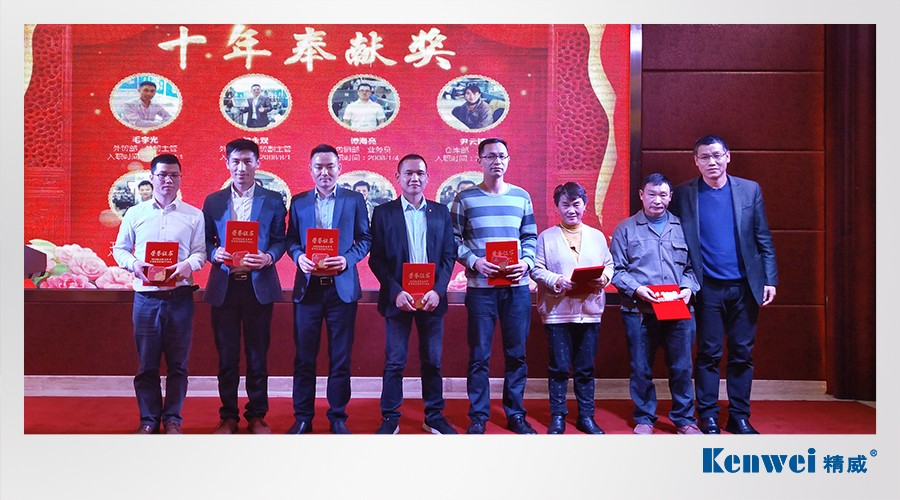 Kenwei -Guangdong Kenwei 2018 Annual Party Has Come To Asuccessful Conclusion |-4