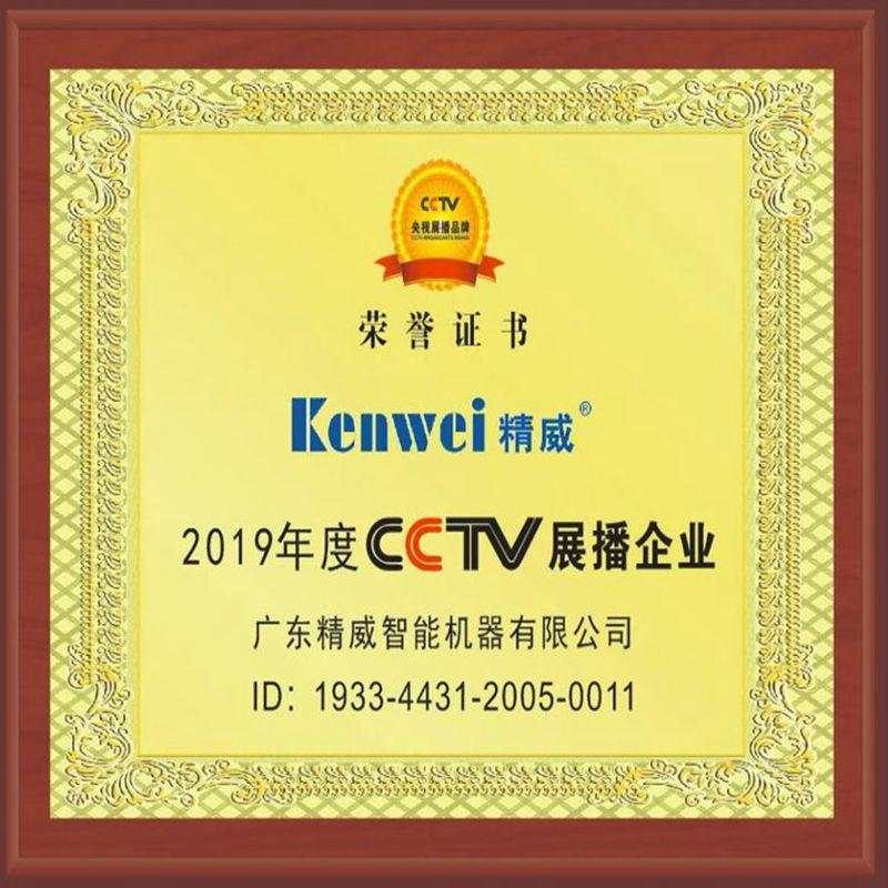 Guangdong Kenwei cooperated with CCTV to promote the brand to a new level