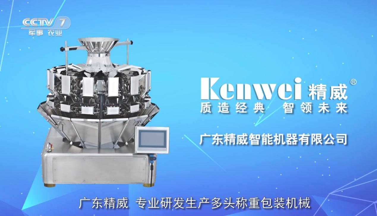 Kenwei -Guangdong Kenwei Cooperated With Cctv To Promote The Brand To A New Level-1