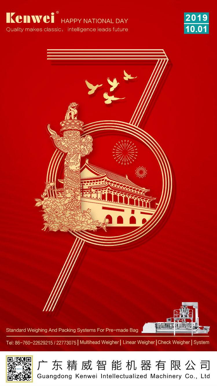 Kenwei -Kenwei National Day Holidaynotice
