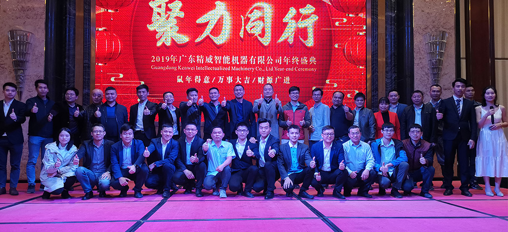 news-Get together and win the battle 2020-Kenwei -img-4