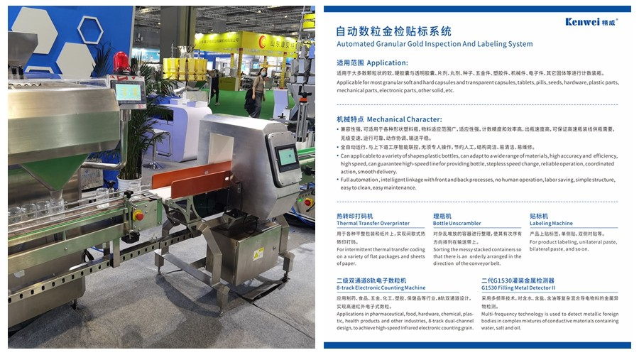 news-Kenwei -Guangdong Kenwei Intellectualized Machinery Co,Ltd Will Participate in the 2020 FOODPAC-1