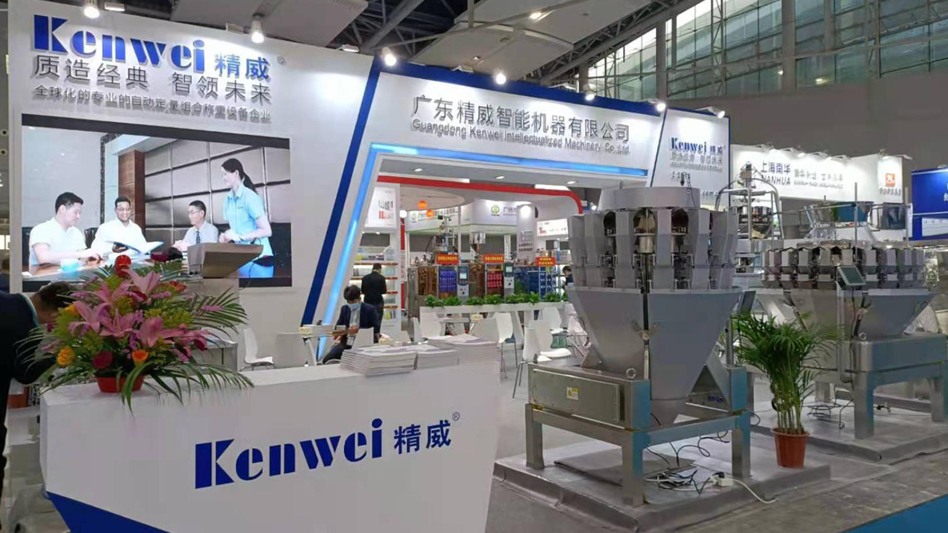Sino-Pack 2021-Kenwei Stand No.: F13. Hall 2.2