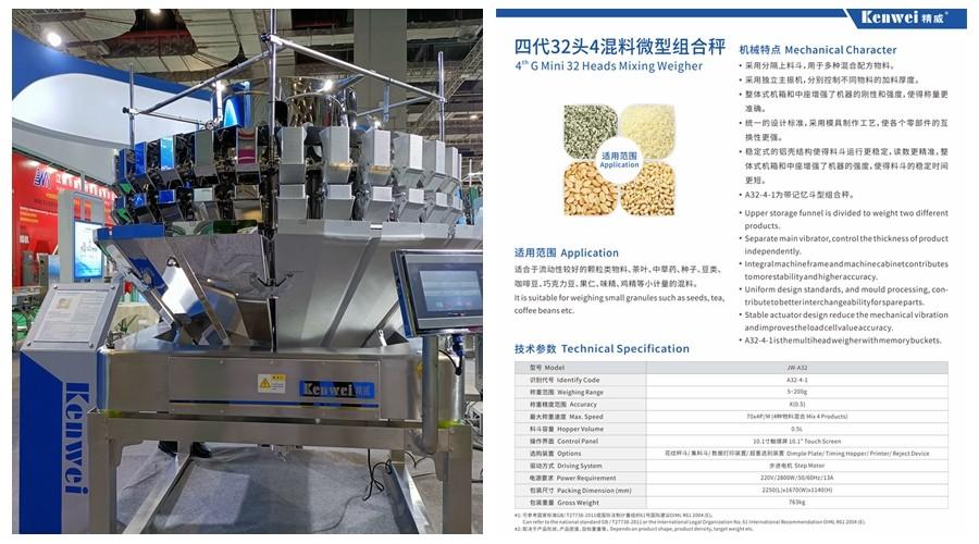 news-Kenwei -Guangdong Kenwei Shines in ProPak China 2021-img-2