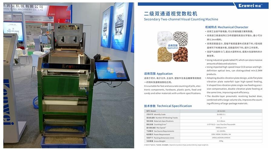 news-Guangdong Kenwei Shines in ProPak China 2021-Kenwei -img-3